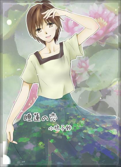 睡蓮の恋 ファンアート