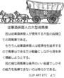 千年巫女の代理人 従軍酒保商人の大型荷馬車