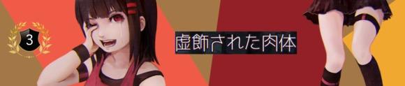 キカプロコン銅賞バナー