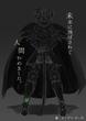 小説表紙(黒騎士)