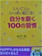 昔、朝の通勤電車で読んでた本。2