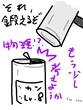 鍛えられる空き缶