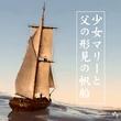 少女マリーと父の形見の帆船(改)