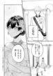 きみ愛 第1話 2