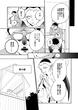 インプに転生【第六話】-07
