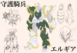 エルギア登場ロボット、守護騎兵エルギア