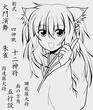「狐の御護り」挿絵その7