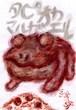 タピオカマルガエル(ファンアート)