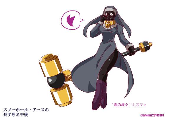 """""""霧の魔女"""""""