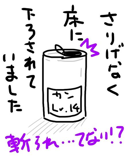 きれてない空き缶