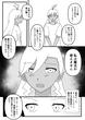 インプに転生【第五話】-06