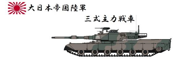 主力戦車の画像 p1_3