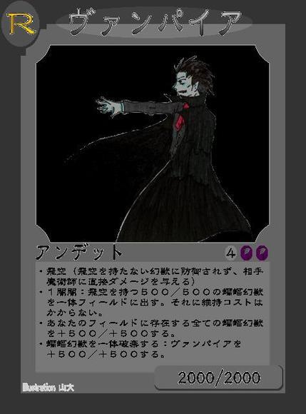 【世界の幻獣TCG】ヴァンパイア