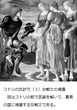 千年巫女の代理人 コトリの仇討ち(3)
