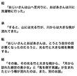 俺ユカ資料、最終話1