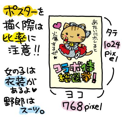 コラボ侍・選挙のお知らせ・3