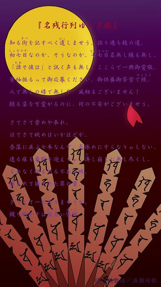 『のけもの行路』10