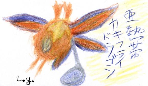 亜熱帯カキフライドラゴン