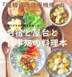 テイワグナお料理本の夢