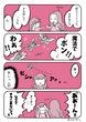 【魔法でポン】4コマ(0話)