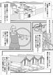 インプに転生【第三話】-08