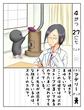 【英雄学園】アデリー先生の絵日記11