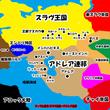 ユーラジアン大陸スラヴ_アドレア地図
