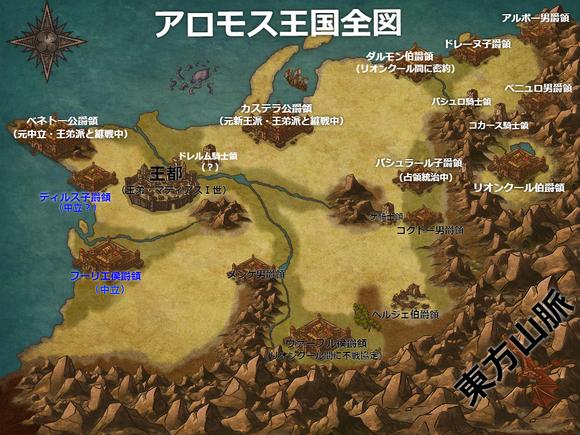 アロモス王国全図
