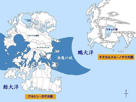 鵬大洋とふたつの大陸