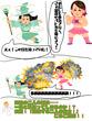 日めくれ漫画5ページ目