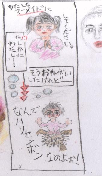 2コマ漫画『マーメイド』