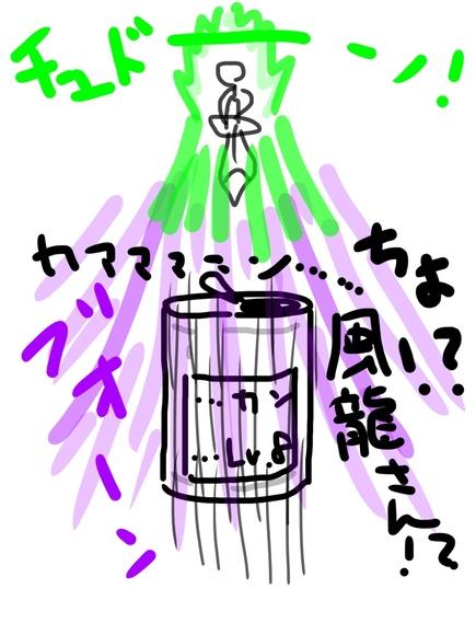風龍な空き缶