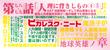 ピカレスク・ニート78&79ロゴ