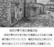 千年巫女の代理人 廃墟の街