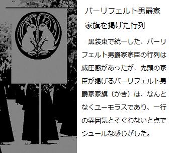 千年巫女の代理人 バーリフェルト男爵家家旗