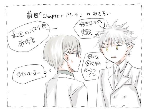 chapter17-5記載あらすじ