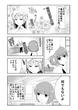 【創作BL】ヘタレ吸血鬼の恋愛事情