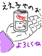 手のひら空き缶