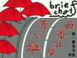 赤い傘 表紙