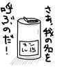 名を呼ばれたい空き缶