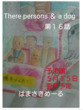 There persons and a dog 16話 予告