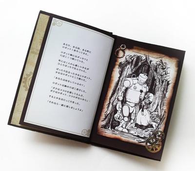 ロボハ絵本1-1