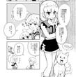 呪族漫画1