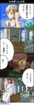 HUC4コマ(1):いんぽっしぶる