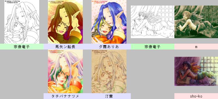 【線画×彩色◆コラボ祭】まとめ