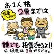 コラボ侍・選挙のお知らせ・1