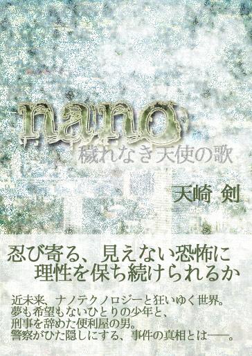 「nano―穢れなき天使の歌― 」表紙