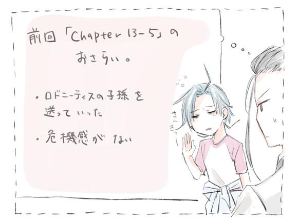chapter13-6記載あらすじ