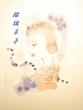 瑠璃草子表紙絵