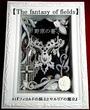 01『フィヨルドの騎士とセルリアの魔女』